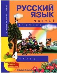 4 класс языку по русскому учебник чуракова гдз 1 часть